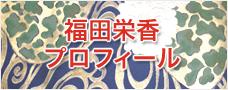 福田栄香プロフィール