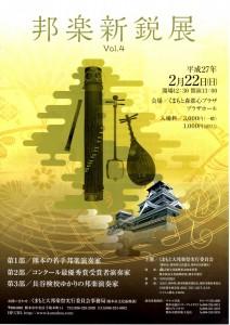 2015.2.22邦楽新鋭展1