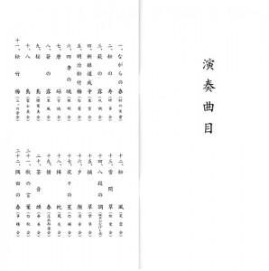 2015.3.1生田流協会定期演奏会2