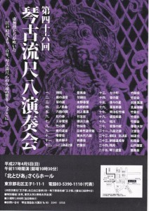 2015.4琴古流協会演奏会