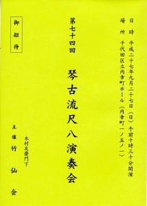 琴古流尺八演奏会2015.9.27