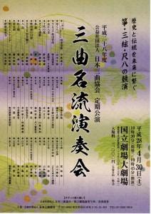 2016.4.30三曲演奏会