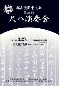 都山流関東支部2016.3.27