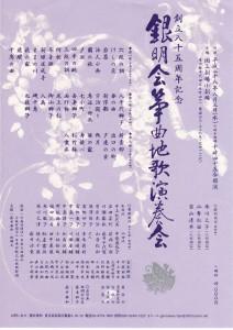 銀明会演奏会2016.8.3