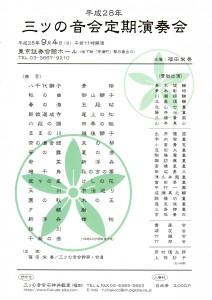 三ッの音会2016.9.4