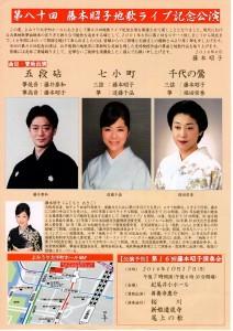 藤井昭子2016.8.3.裏