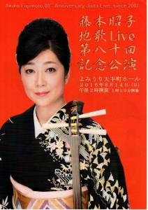 藤井昭子2016.8.3表