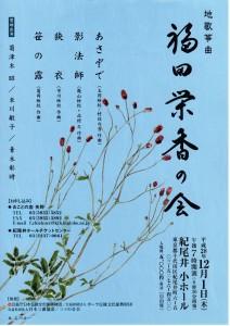 2016.12.1福田栄香の会