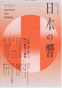 日本の響①20161029