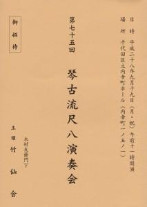 竹仙会28.9.19