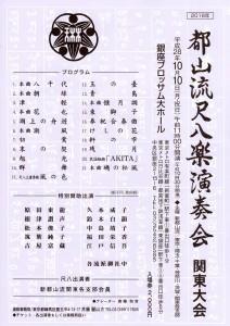 都山流関東尺八楽演奏会関東2016.10.10