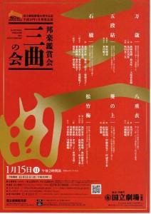三曲の会2017.1.15