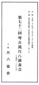 2016.12.10琴古流尺八演奏会