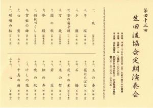 2017.3.5第43回生田流協会定期演奏会