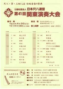 日本尺八連盟第41回関東演奏大会2017.4.30