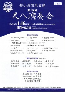 都山流関東支部第85回尺八演奏会2017.4.16