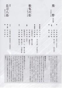2017.8.23箏曲3