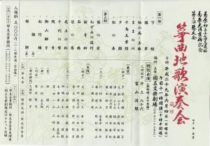 箏曲地歌演奏会2017.6.4