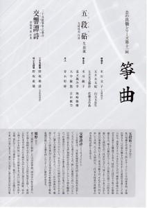 2017.8.23箏曲2