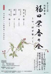 2020栄香の会チラシ