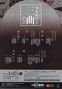三曲の会裏 (2)